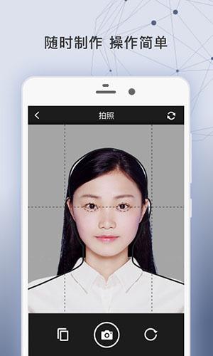 签证照片app截图4