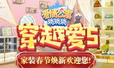 穿越爱5《爱情公寓消消消》家装春节焕新欢迎您!