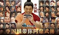《侠客风云传ol》代言人正式公布 新春庆典同步开启