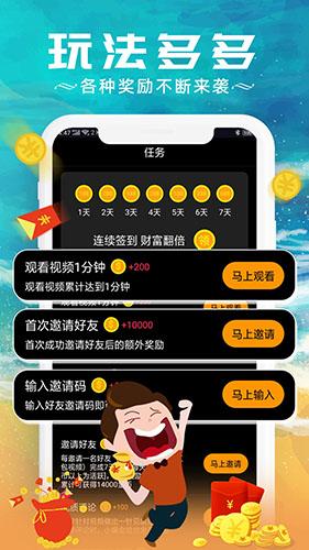 紅包視頻app截圖2