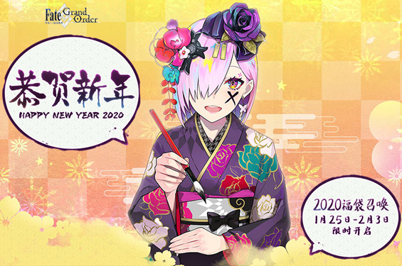 FGO2020新年活動攻略 新年福袋登錄獎勵卡池匯總
