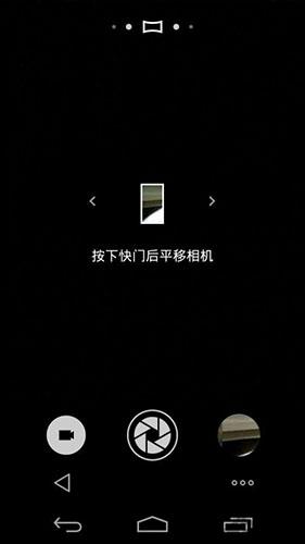 魅族相機app截圖3