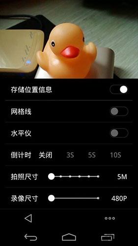 魅族相機app截圖2
