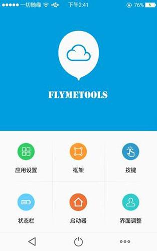 魅族工具箱app截圖3