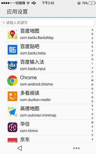 魅族工具箱app截圖4