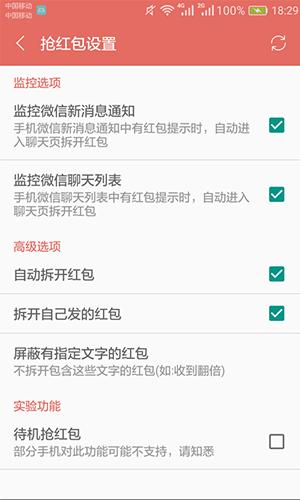 紅包提醒app截圖4