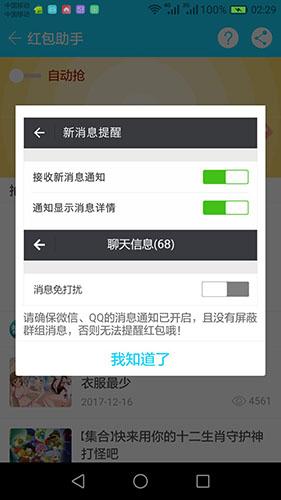 紅包提醒app截圖3