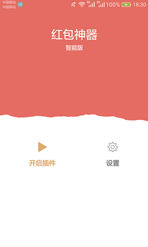 紅包提醒app截圖2