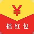 摇红包app