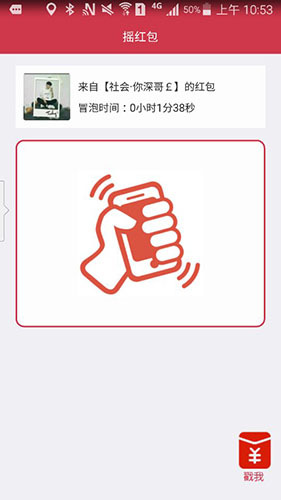 搖紅包app截圖5