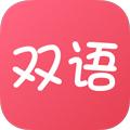 雙語幫app