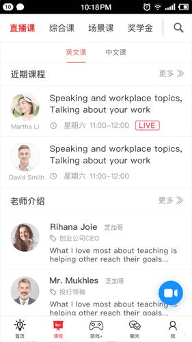 雙語幫app截圖5