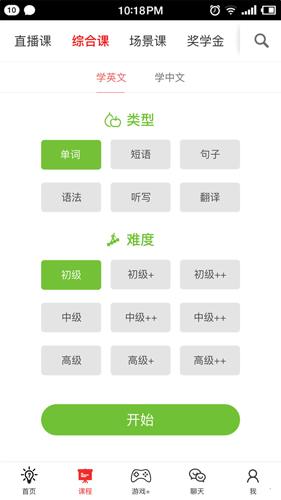 雙語幫app截圖6