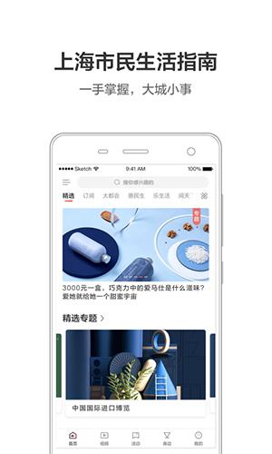 周到上海app截圖1