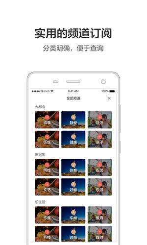 周到上海app截圖2