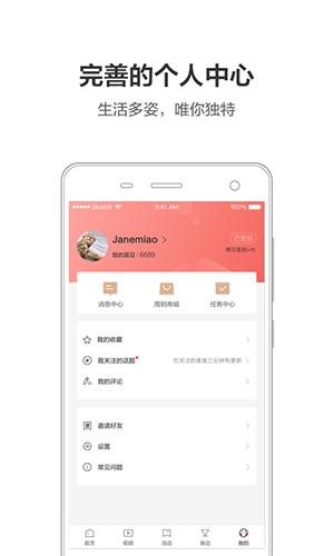 周到上海app截圖3