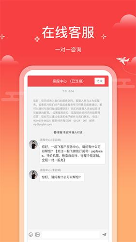 一起飛app截圖3