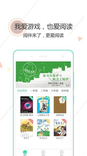 閱伴學生端app截圖1