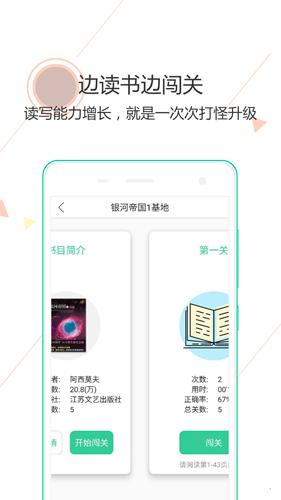 閱伴學生端app截圖2