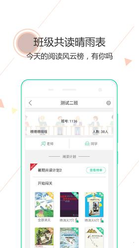 閱伴學生端app截圖4