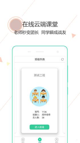 閱伴學生端app截圖3