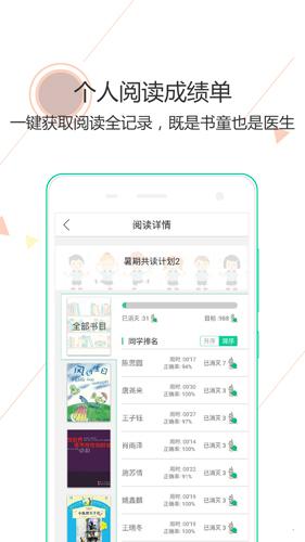 閱伴學生端app截圖5