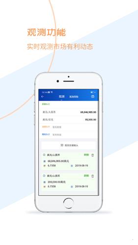 外匯管家app截圖5