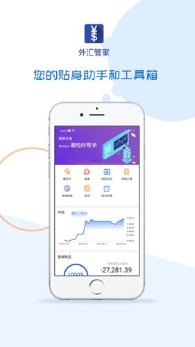 外匯管家app截圖1