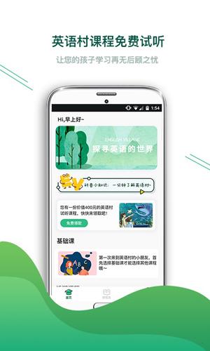 英語村app截圖1