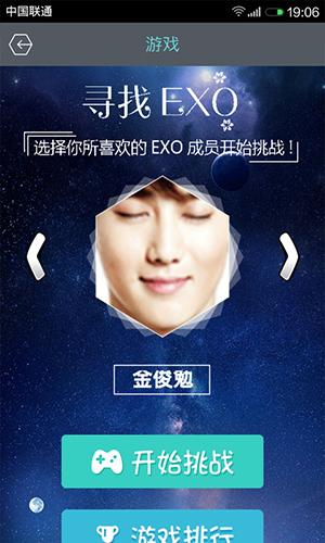 星飯EXO截圖3