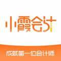 小霞会计app