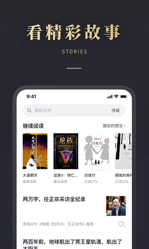 微信讀書app截圖2