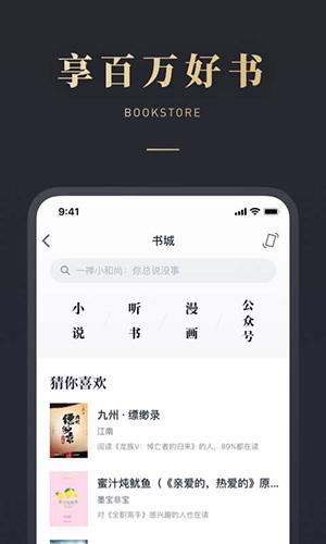 微信读书app截图3