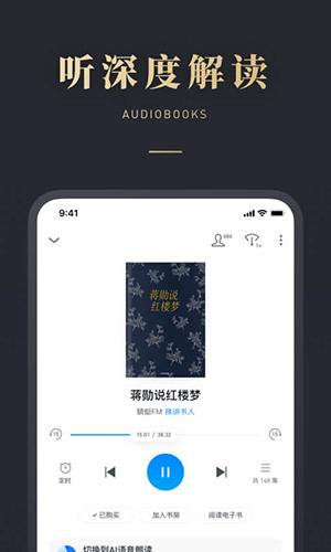 微信讀書app截圖5