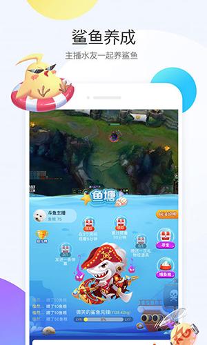 斗魚直播app截圖2