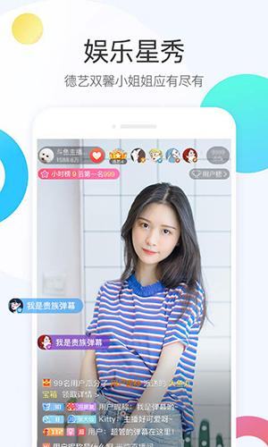 斗魚直播app截圖1