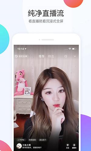 斗魚直播app截圖4