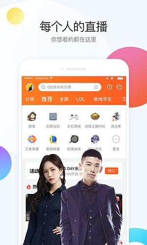 斗魚直播app截圖5