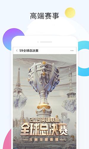斗魚直播app截圖3