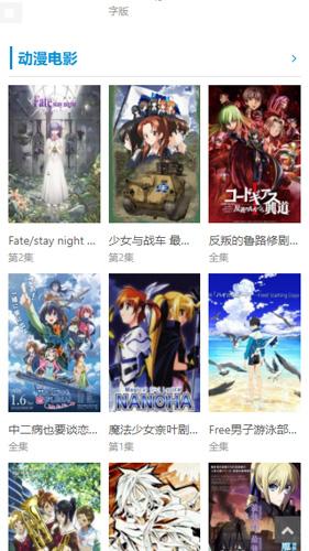 櫻花動漫app安卓版截圖5