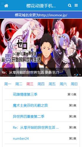 櫻花動漫app安卓版截圖3