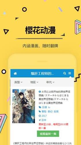 櫻花動漫app安卓版截圖2