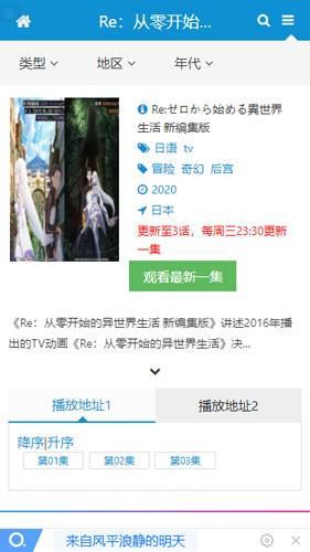 櫻花動漫-專注動漫的門戶網站app下載