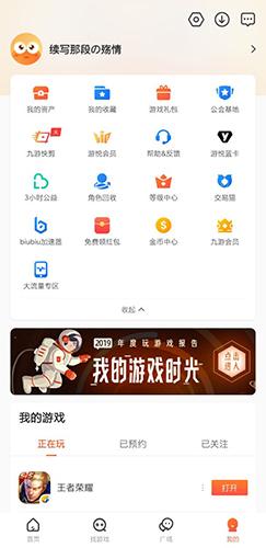 九游app安卓版1