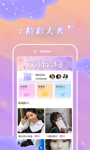 卡哇伊直播app截圖2