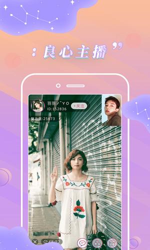 卡哇伊直播app截圖3