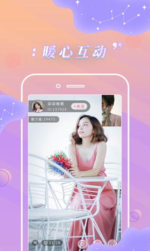 卡哇伊直播app截圖4