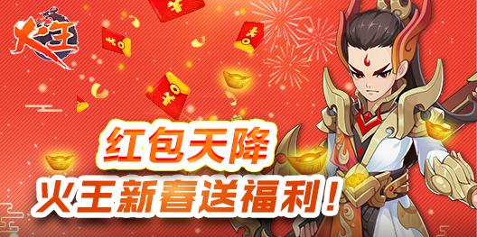 紅包天降《火王》新春送福利
