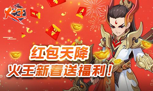 红包天降《火王》新春送福利