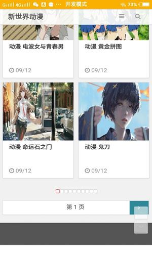 風車動漫app安卓版截圖3